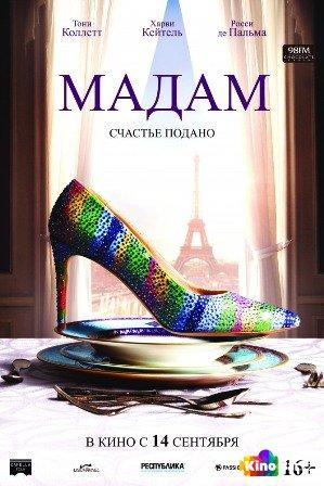 Фильм Мадам смотреть онлайн