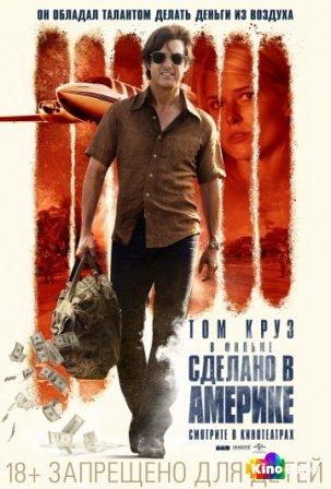 Фильм Сделано в Америке смотреть онлайн