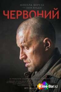 Червонный (2017)