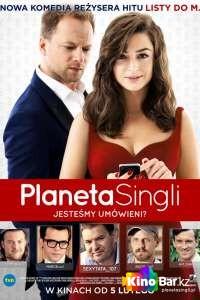 Фильм Планета синглов смотреть онлайн