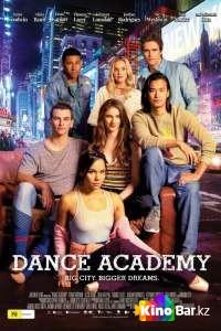 Фильм Танцевальная академия: Фильм смотреть онлайн