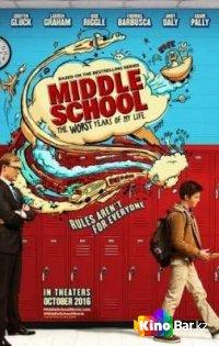 Фильм Средняя школа: Худшие годы моей жизни смотреть онлайн