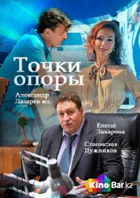 Фильм Точки опоры 1 сезон смотреть онлайн