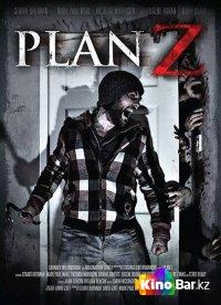 Фильм План Z смотреть онлайн
