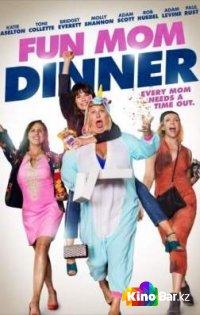 Фильм Весёлый ужин мамочек смотреть онлайн