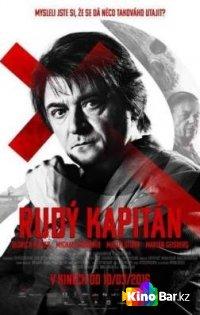Фильм Красный капитан смотреть онлайн