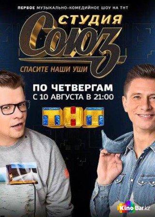 Фильм Студия Союз 1 сезон 1-20,21,22 выпуск смотреть онлайн