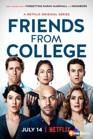 Фильм Друзья с колледжа 1 сезон смотреть онлайн