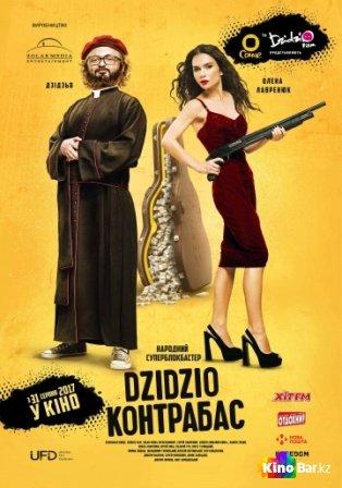 Фильм DZIDZIO Контрабас смотреть онлайн