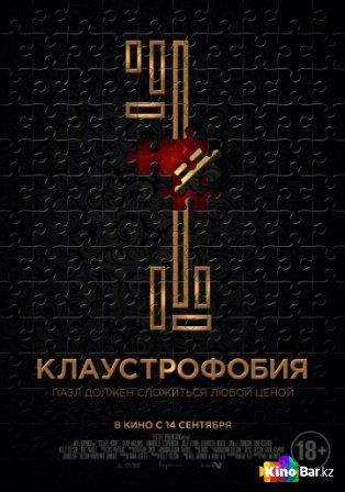 Фильм Клаустрофобия смотреть онлайн