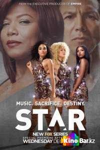 Фильм Звезда 2 сезон смотреть онлайн