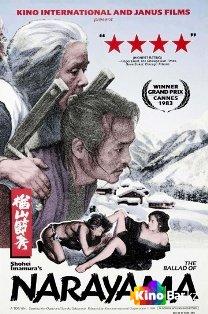 Фильм Легенда о Нараяме смотреть онлайн