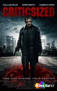 Фильм Кровавый след смотреть онлайн