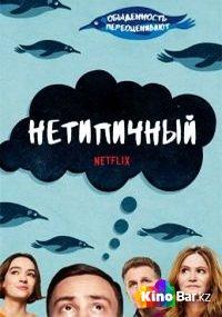 Фильм Нетипичный 1 сезон смотреть онлайн