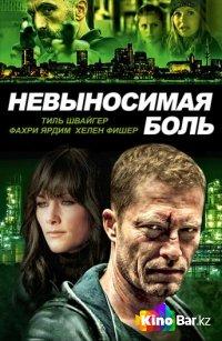 Фильм Невыносимая боль смотреть онлайн
