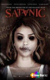 Фильм Сатанинский смотреть онлайн