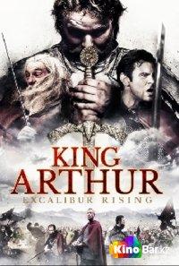 Фильм Король Артур: Возвращение Экскалибура смотреть онлайн