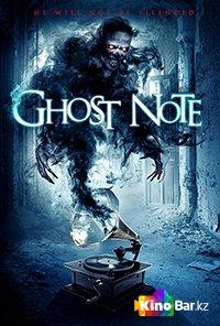 Фильм Нота-призрак смотреть онлайн