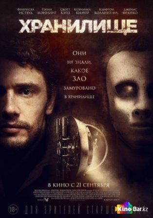 Фильм Хранилище смотреть онлайн