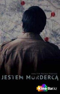 Фильм Я – убийца смотреть онлайн