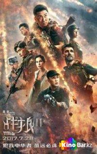 Фильм Война волков 2 смотреть онлайн