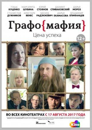 Фильм Графомафия смотреть онлайн