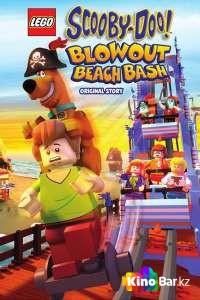 Фильм Лего Скуби-ду: Улетный пляж смотреть онлайн