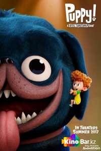 Фильм Пёсик! смотреть онлайн