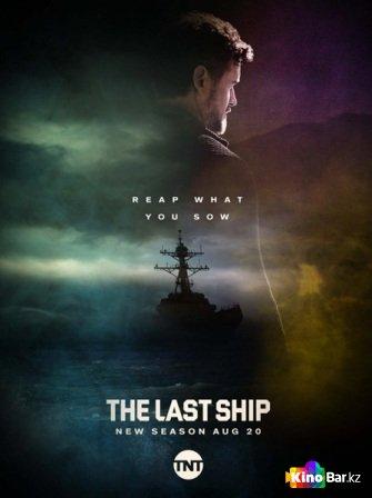 Фильм Последний корабль 4 сезон смотреть онлайн
