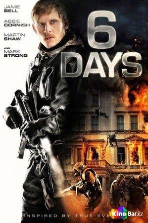 Фильм 6 дней смотреть онлайн