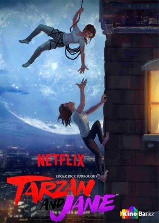 Фильм Тарзан и Джейн 1 сезон 1-8 серия смотреть онлайн