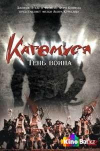 Фильм Кагемуся: Тень воина смотреть онлайн