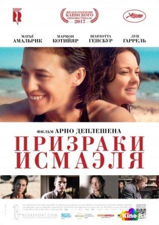 Фильм Призраки Исмаэля смотреть онлайн