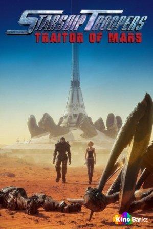 Фильм Звёздный десант: Предатель Марса смотреть онлайн
