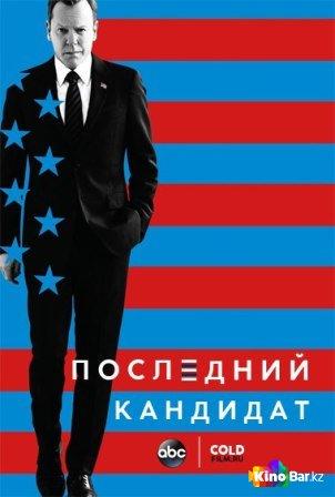 Фильм Последний кандидат 2 сезон 1-3 серия смотреть онлайн