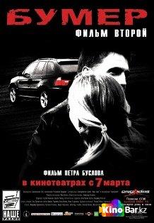 Фильм Бумер: Фильм второй смотреть онлайн