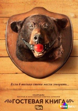 Фильм Гостевая книга 1 сезон 1-10 серия смотреть онлайн