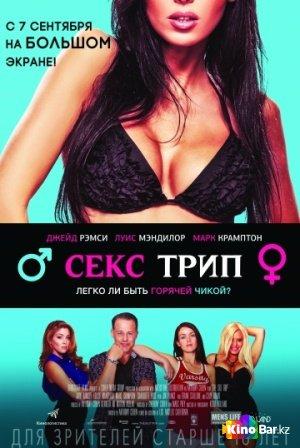 Фильм Секс-Трип смотреть онлайн