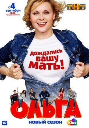 Фильм Ольга 2 сезон смотреть онлайн