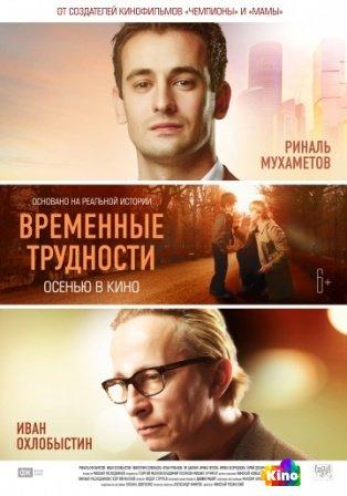 Фильм Временные трудности смотреть онлайн