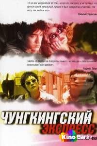 Фильм Чунгкингский экспресс смотреть онлайн