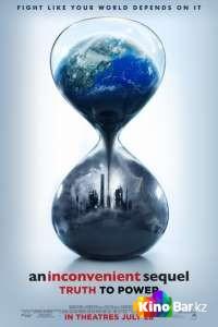 Фильм Неудобная планета смотреть онлайн