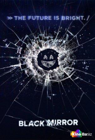Фильм Черное зеркало 4 сезон смотреть онлайн