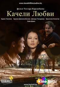 Фильм Качели любви смотреть онлайн