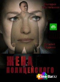Фильм Жена полицейского 1 сезон смотреть онлайн