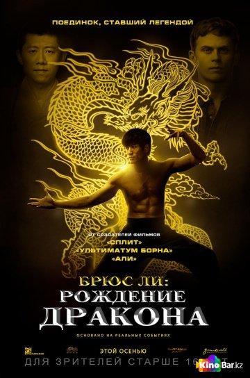 Фильм Брюс Ли: Рождение Дракона смотреть онлайн