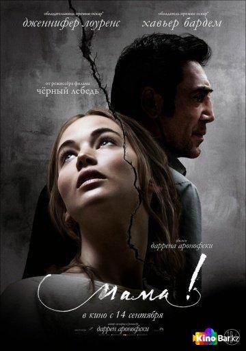 Фильм мама! смотреть онлайн