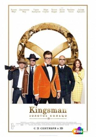 Фильм Kingsman 2: Золотое кольцо смотреть онлайн