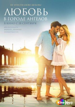 Фильм Любовь в городе ангелов смотреть онлайн