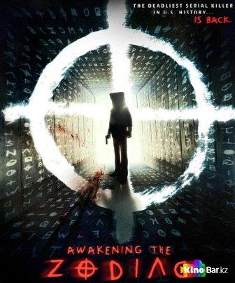 Фильм Пробуждение Зодиака смотреть онлайн